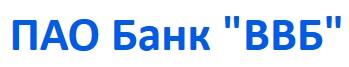 Изображение - Банки крыма полный список на этот год bank-vvb