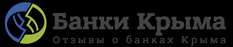 Банки Крыма