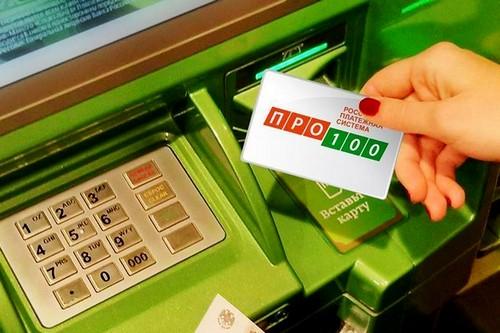Снять деньги с карты в Крыму