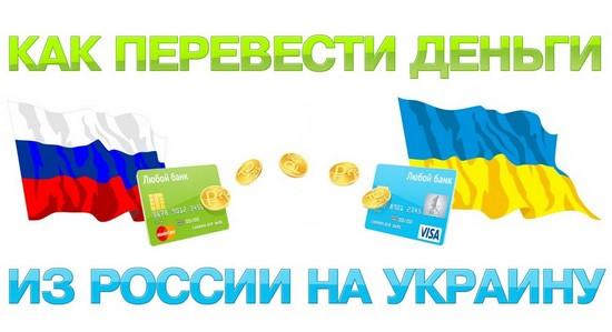 Перевод денег из России в Украину в 2017 году