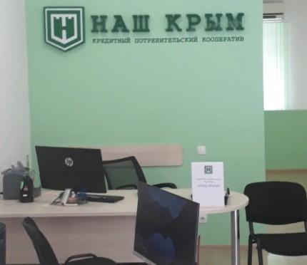 КПК Наш Крым