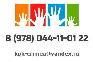 КПК Семья в Крыму