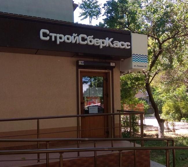 КПК СтройСберКасс